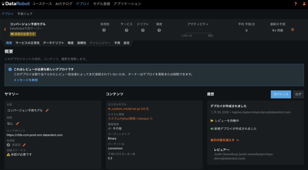 Governed Approval Workflows jp